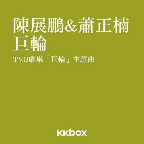 巨輪 - TVB劇集<巨輪>主題曲