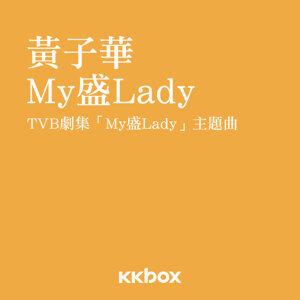 My 盛 Lady - TVB劇集<My 盛 Lady>主題曲
