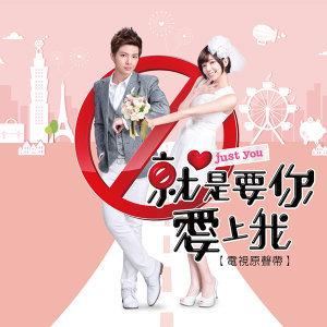 心愛的 - 卓文萱、黃鴻升 專輯封面