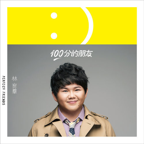 100分的朋友 專輯封面
