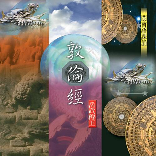 敦倫經 岳武穆王 課誦版 專輯封面