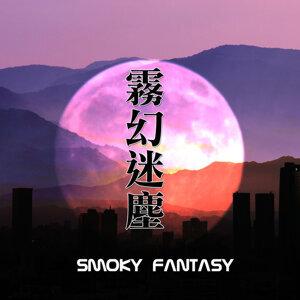 Smoky Fantasy霧幻迷塵