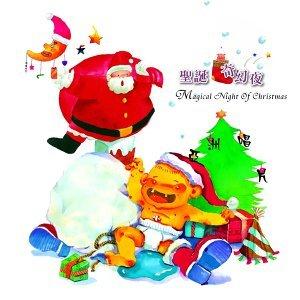聖誕奇幻夜