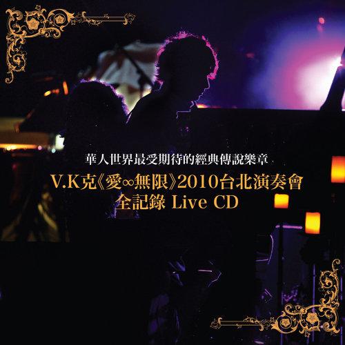 《愛∞無限》2010台北演奏會全記錄 Live CD