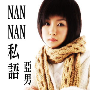 NANNAN私語