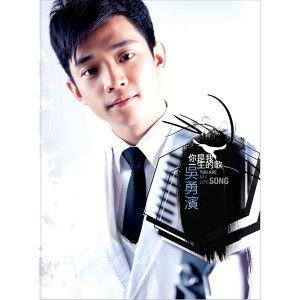 你是我一生的歌