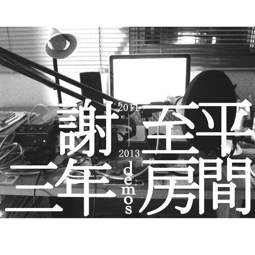 三年房間:2011-2013 demos