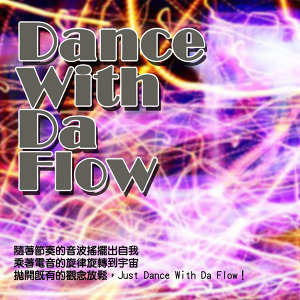 Dance With Da Flow!