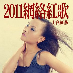 2011網絡紅歌