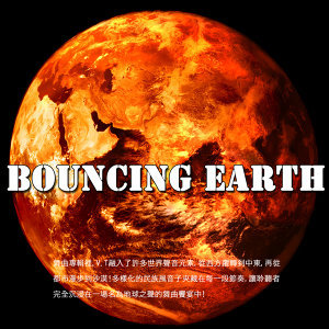 Bouncing Earth (躍轉地球)