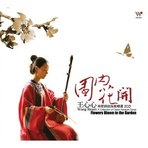 園內花開-南管錦曲指套精選(2CD)