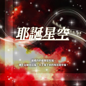 耶誕星空-2011配樂基地聖誕合輯