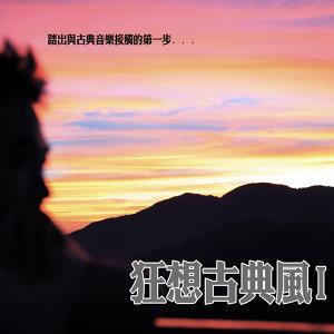 狂想古典瘋第1輯