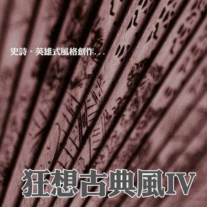 狂想古典瘋4