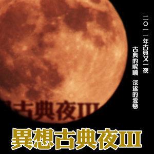 異想古典夜3