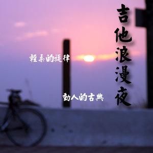 吉他浪漫夜1
