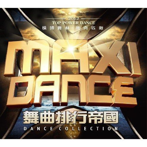 舞曲排行帝國 (Maxi Dance) 專輯封面