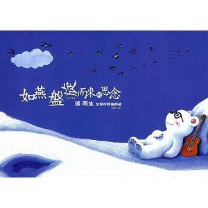 如燕盤旋而來的思念  張雨生全創作精選典藏 1966-1997