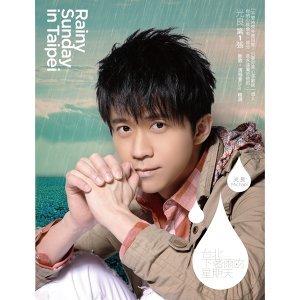 台北下著雨的星期天(新歌+演唱會Live精選)