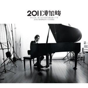 2011 淩加峻