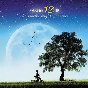 永恆的12夜
