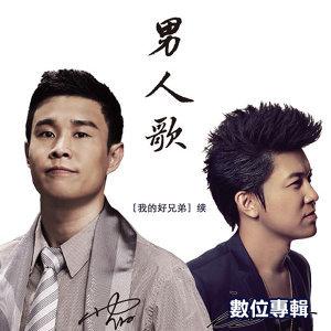 男人歌-EP