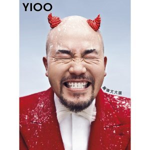 Y100: 黃偉文大選 - Evil Edition