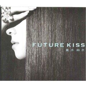 FUTURE KISS (未來衣吻)