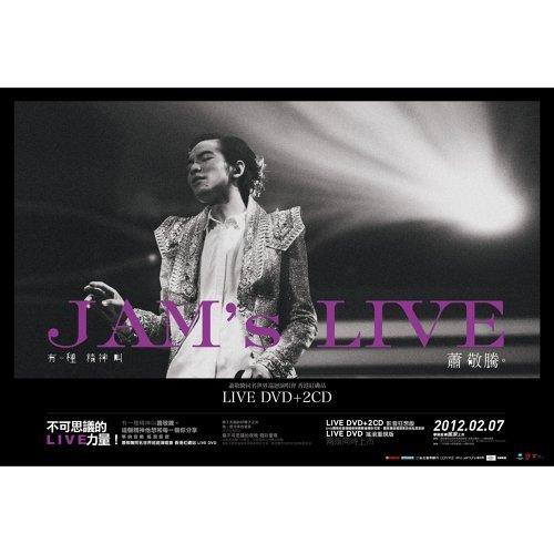 蕭敬騰同名世界巡迴演唱會 香港紅磡站 專輯封面