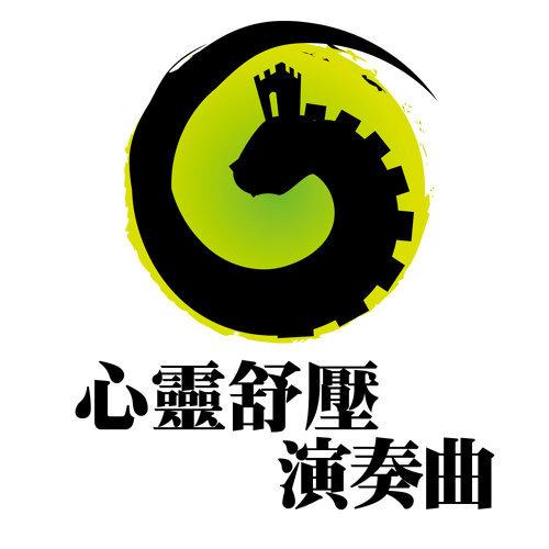 小草(演奏版)