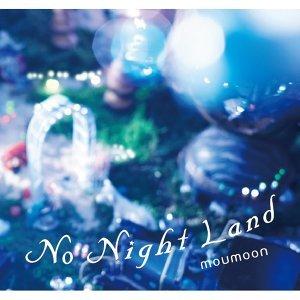 日不落樂園 (No Night Land)