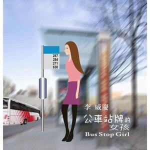 公車站牌的女孩
