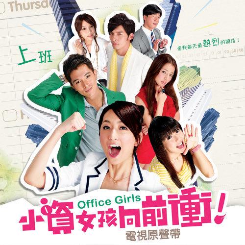 小資女孩向前衝 電視原聲帶 專輯封面
