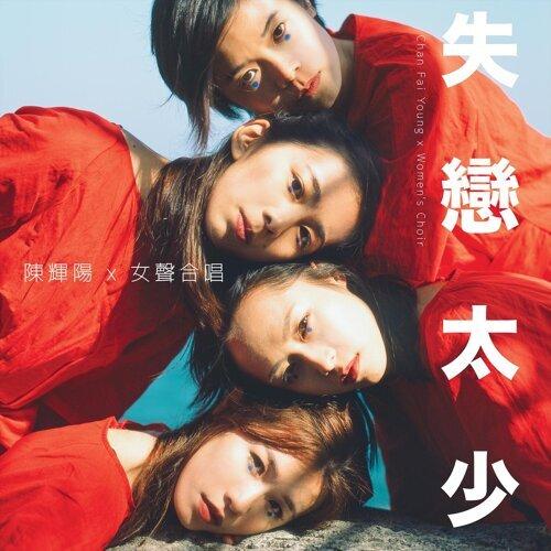 失戀太少 (Shi Lian Tai Shao) - 伊館紀念版