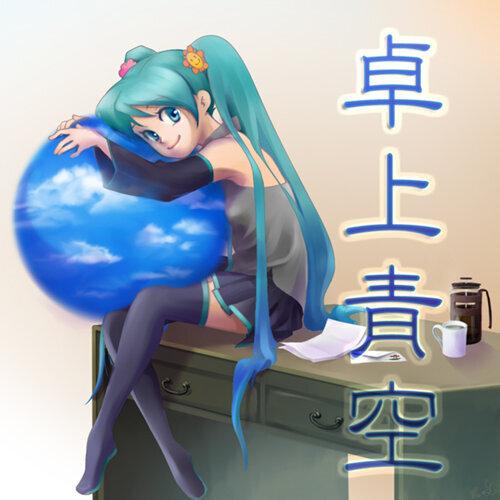 卓上青空 (Desktop Blue Sky) 專輯封面