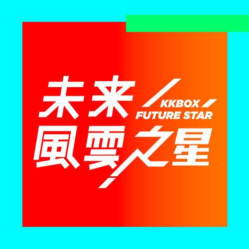 2017 KKBOX 未來風雲之星