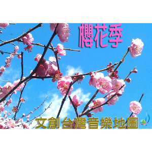 文創台灣音樂地圖-櫻花季