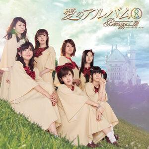 愛的Album8