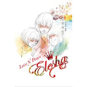 愛與和平 (Love N` Peace)
