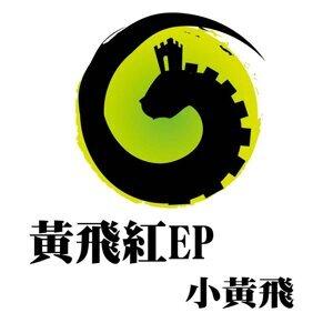 黄飛红(EP)