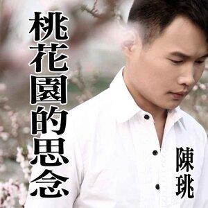 桃花園的思念(EP)