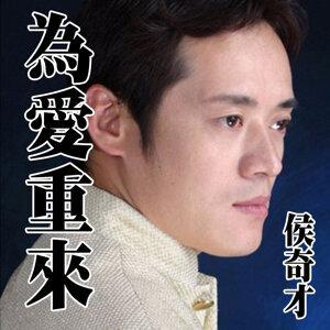 為愛重來(EP)
