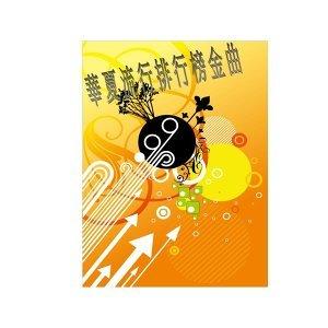華夏流行排行榜金曲2