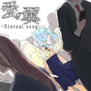 愛の翼-Eternal song- feat. 初音ミク