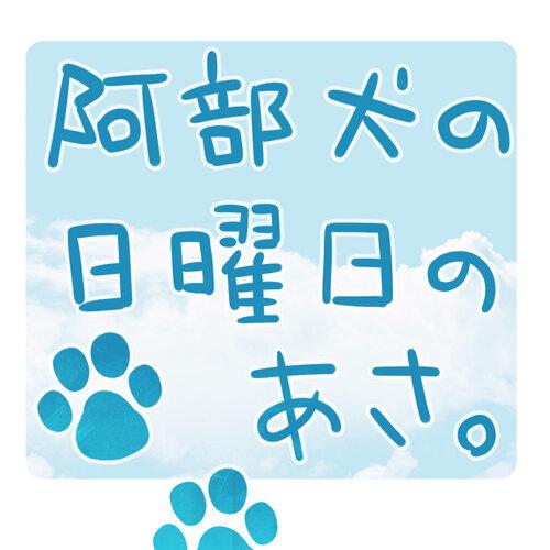 阿部犬の日曜日のあさ。 專輯封面