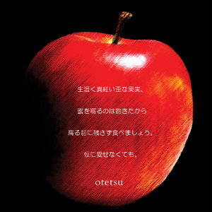 生温く真紅い歪な果実、蜜を啜るのは飽きたから腐る前に残さず食べましょう。仮に愛せなくても。