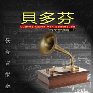 發條音樂廳-貝多芬鋼琴奏鳴曲 I