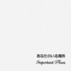 あなたのいる場所 -Important Place-