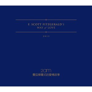 費茲傑羅式的愛情故事 (F. SCOTT FITZGERALD'S WAY OF LOVE)