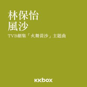 風沙 - TVB劇集<火舞黃沙>主題曲